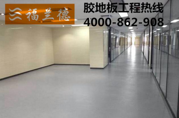 办公室用pvc胶地板