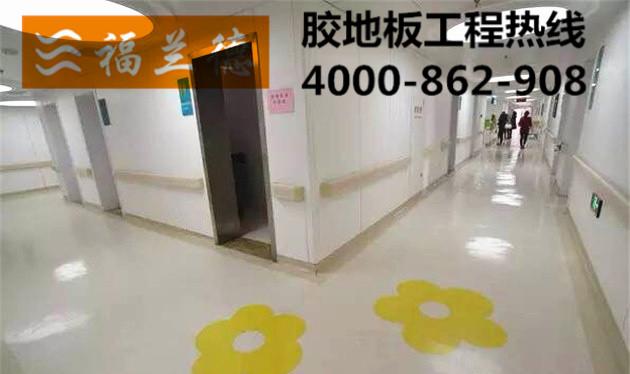 医院pvc塑胶地板走道拼花设计工程案例