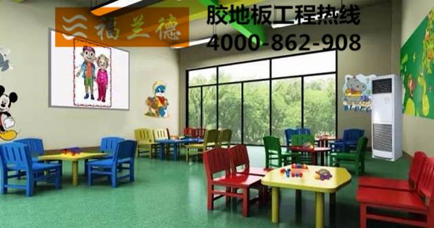 幼儿园室内塑胶地板工程案例